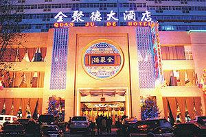 连锁酒店--洛阳全聚德大酒店