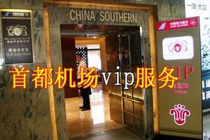 北京首都机场接送机服务及机场贵宾vip通道服务