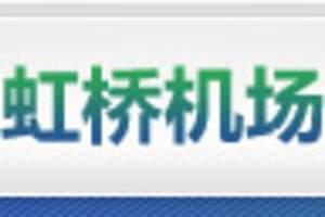 上海虹桥机场接送机服务及机场贵宾服务