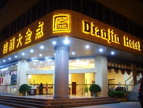 <strong>【桂林点金大酒店】</strong>距桂林站2分钟|新装修四星酒店