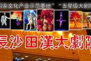 长沙田汉演艺中心