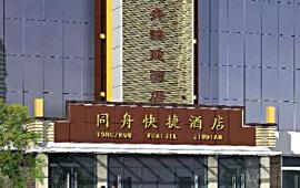 淄博酒店预订|淄博同舟快捷酒店