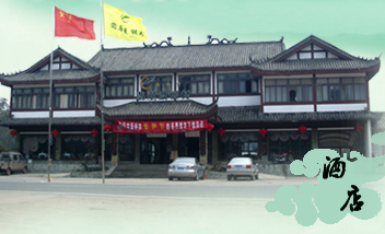 蜀南竹海翡翠度假村(景区挂三标准)