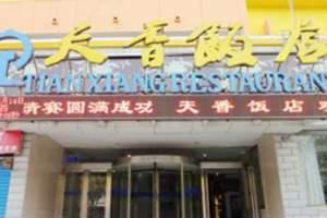 洛阳天香饭店 洛阳火车站对面天香宾馆特价房预定