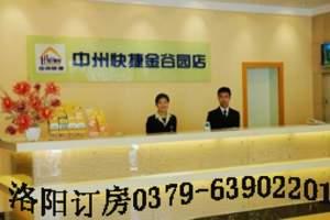洛阳火车站中州快捷连锁酒店特价预订
