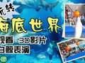 上海长风海洋世界门票(电子票)