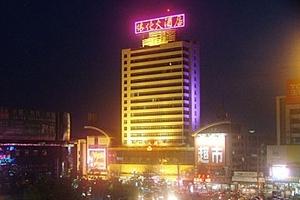 怀化大酒店