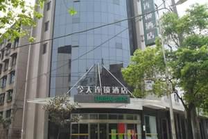 今天连锁酒店(怀化天星坪店)