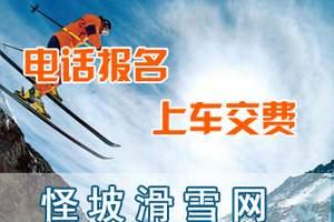 沈阳怪坡滑雪一日游|怪坡门票团购|滑雪门票多少钱