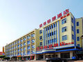 泰安准三星级酒店--泰安锦华快捷酒店