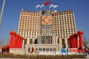 安阳华强建国大酒店