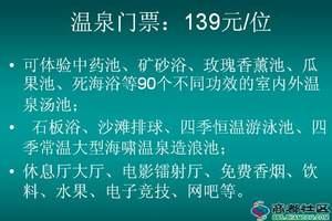 丰乐园温泉_丰乐园热带雨林水疗馆