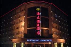 贵州遵义海龙温泉酒店预订/海龙温泉门票预订