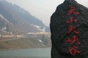 新疆天山大峡谷景区门票
