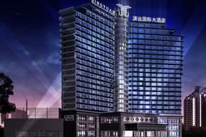 清远国际酒店订房388元/间 清远国际酒店订房中心
