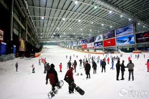 绍兴滑雪门票 乔波滑雪价格 乔波滑雪团购 住宿酒店