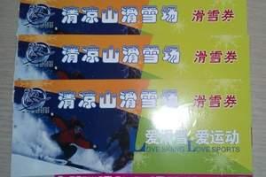 石家庄滑雪场门票(清凉山、秦皇古道、西柏坡温泉)