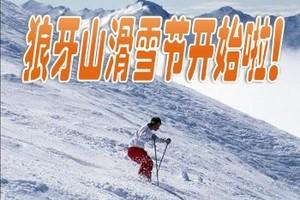 狼牙山滑雪