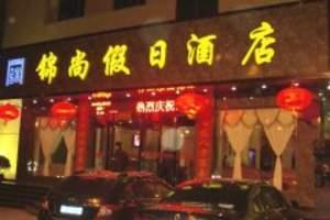 锦尚假日酒店