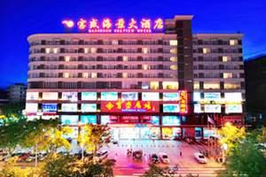 三亚宝盛海景大酒店