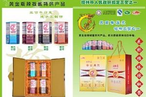 桂林三宝桂林特产花桥腐乳、辣椒酱