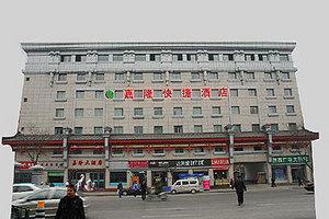 西安嘉隆快捷酒店(北大街店)