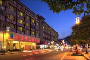 【阳朔西街星程新富安酒店】距西街20米四星豪华酒店