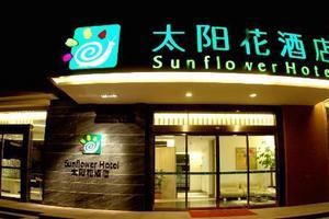 邯郸太阳花酒店(准四)