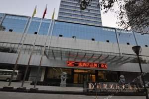 邯郸丽都国际大酒店(新开业)