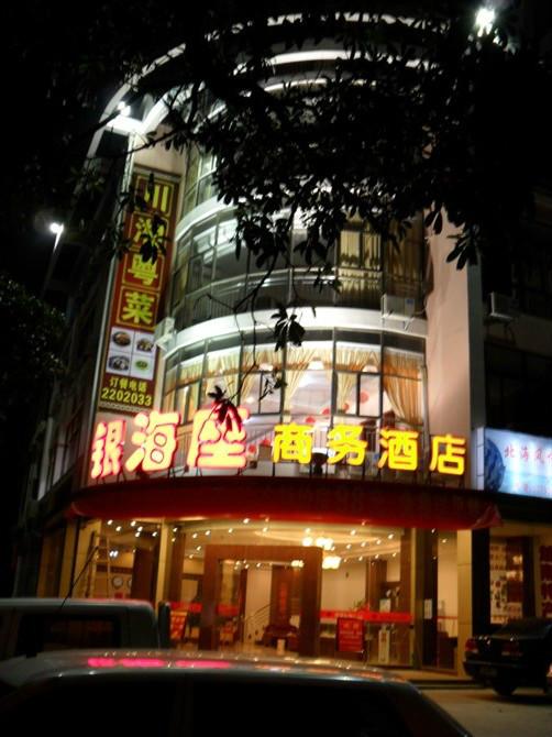 北海市银海座商务酒店门 市 价: /夜/间欣 欣 价: 起 酒店类高清图片