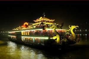 重庆夜景游船票_坐船观夜景订票价格