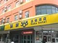 石家庄酒店预定 驿家365酒店