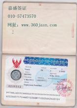重庆泰国旅游签证,重庆泰国普吉岛个人签证代办