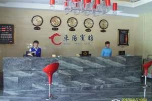 【信阳三星级酒店】信阳东阳宾馆/入住东阳宾馆