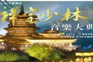 代售登封禅宗少林 音乐大典门票特价140元/张