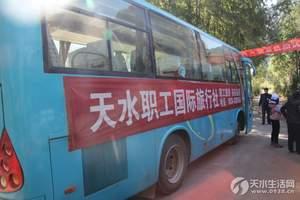 天水旅游车出租:麦积山一日游(全含价)