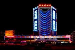 【桂林新凯悦大酒店】火车站正对面的便捷酒店