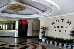 【桂林饭店】桂林火车站附近的经济连锁酒店