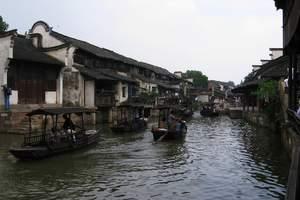 杭州到西塘一日游<含门票+往返车费+导游>天天发团