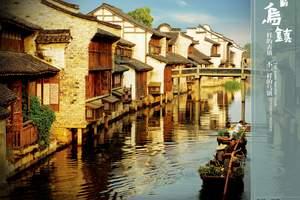 九江出发到杭州、乌镇、西溪湿地二日游_乌镇旅游