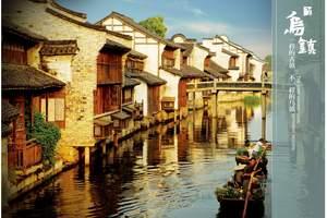 扬州到西塘/西塘自由行,乌镇东栅/西栅、夜游月河古镇2日游