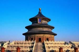 【沈陽到北京汽車旅游3日】北京故宮歡樂谷 頤和園 居庸關長城