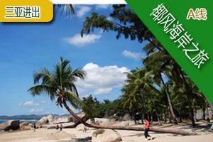 11月海南旅游线路推荐_三亚椰风五日之旅_无购物,无自费