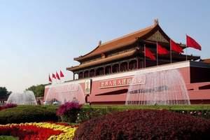 沈阳到北京超值特价游_沈阳坐动车去北京旅游5日多少钱C线