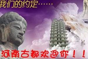 ★★郑州去哪玩_郑州周边旅游_郑州周边少林寺一日游★★