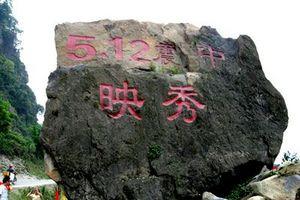 四川哪些景点适合玩1天 成都去阿坝州映秀地震遗址 羌城一日游