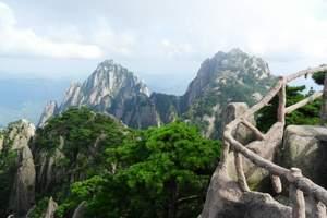 杭州出发黄山三日游(1晚山下,1晚山上)可观日出每天发团