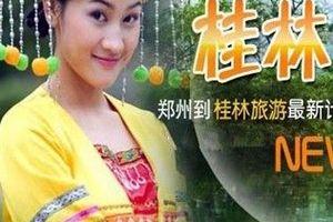 郑州到广西桂林五日游