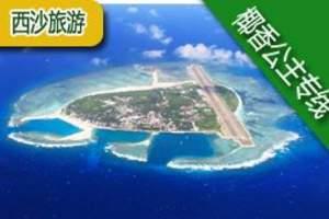 三沙旅游_西沙群岛4日精品休闲之旅【长乐公主号专线】西沙旅游