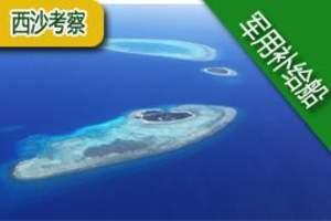 西沙旅游 四天三晚西沙科学考察 七连屿 永关岛 三沙旅游